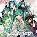 【中古】アニメ系CD 黒うさP feat.初音ミク / 5th ANNIVERSARY BEST HQCD DVD