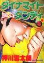 【中古】B6コミック ダイナマイトダンディ 地獄のワニ蔵(3) / 押川雲太朗