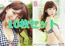 【中古】アイドル(AKB48 SKE48)/アイドル系シングルトレカまとめ売りセット R073R : 【10枚セット】小嶋陽菜/箔押しカード/AKB48 トレーディングコレクションPART2