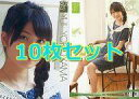 【中古】アイドル(AKB48・SKE48)/アイドル系シングルトレカまとめ売りセットR132R:【10枚セット】横山由依/箔押しカード/AKB48トレーディングコレクションPART2【10P10Jan15】【画】
