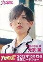 【中古】生写真(AKB48・SKE48)/アイドル/AKB48 光宗薫/DVD「私立バカレア高校」特典
