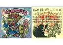 【中古】ビックリマンシール/透明 銀ツヤ/Wシール/悪魔VS天使シール ルーツ伝 R-33 透明 銀ツヤ : ヘッドロココ/聖フェニックス