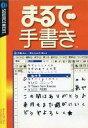 【中古】Windows98/98SE/Me/2000/XP CDソフト まるで手書き(説明扉付スリムパッケージ版)