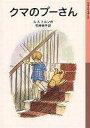 【中古】単行本(実用) ≪児童書 絵本≫ クマのプーさん 新版 / A A ミルン【中古】afb