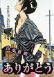 【中古】B6コミック ありがとう(2) / 山本直樹【画】