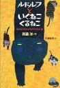 【中古】単行本(実用) ≪児童書・絵本≫ ルドルフといくねこ...