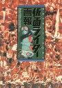 【中古】アニメムック 仮面ライダー画報 仮面の戦士三十年の歩み【中古】afb