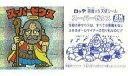 【中古】ビックリマンシール/スターダスト/ヘッド/悪魔VS天使 BM スペシャルセレクション 第3弾 - スターダスト : スーパーゼウス