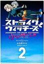 【中古】B6コミック ストライクウィッチーズ 小ぃサーニャ(2) / たちきヤマト