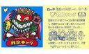 玩具, 興趣, 遊戲 - 【中古】ビックリマンシール//悪魔/悪魔VS天使 BM スペシャルセレクション 第1弾 62 : 邪魔キング
