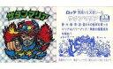 【中古】ビックリマンシール/ネット/ヘッド/悪魔VS天使 BM スペシャルセレクション 第1弾 - ネット : サタンマリア(6聖球 名前:緑色)