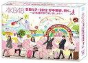 【中古】邦楽DVD AKB48 / AKB48 全国ツアー2012 野中美郷 動く。 -47都道府県で会いましょう-(生写真欠け)