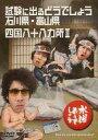 【中古】その他DVD 水曜どうでしょう 試験に出るどうでしょう 石川県・富山県 四国八十八ヵ所II
