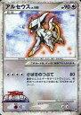 【中古】ポケモンカードゲーム/MRP09 映画公開記念 ランダムパック2009 022/022 : (キラ)アルセウス【10P13Jun14】【画】