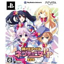 [reservation] PSVITA software God dimension アイドルネプテューヌ PP [limited edition] [image]