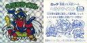 【中古】ビックリマンシール/ネット/ヘッド/悪魔VS天使 BM スペシャルセレクション 第1弾 - ネット : ヘラクライスト(名前:緑色)