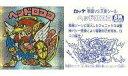 【中古】ビックリマンシール/スターダスト/ヘッド/悪魔VS天使 BM スペシャルセレクション 第3弾 - スターダスト : ヘッドロココ