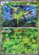 【中古】ポケモンカードゲーム/P/スペシャルキャンペーンパック キュレム セブン-イレブン・ポケモンセンターver. 154/BW-P [P] : (キラ)ビリジオン【02P03Sep16】【画】