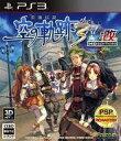 【中古】PS3ソフト 英雄伝説 空の軌跡 the 3rd:改 HD EDITION