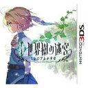 【中古】ニンテンドー3DSソフト 新 世界樹の迷宮 ミレニアムの少女 購入特典サウンドトラック付