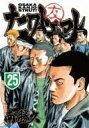 【中古】B6コミック ナニワトモアレ(25) / 南勝久 【02P03Dec16】【画】