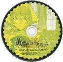 【中古】Windows CDソフト 黄雷のガクトゥーン -What a shining braves- Sofmap Special Sound Novel