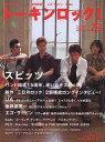 【中古】音楽雑誌 トーキンロック! 2002/10 Talkin'Rock