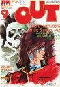 【中古】アニメ雑誌 月刊 OUT 1982年9月号