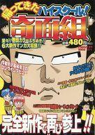 【中古】アニメ雑誌 帰ってきた ハイスクール奇面組 2000/12