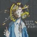 【中古】邦楽CD amazarashi / ねえママあなたの言うとおり[DVD付初回限定盤]