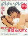【中古】カルチャー雑誌 DVD付)an・an 2009年8月5日号 No.1670 (DVD1点)
