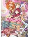 【中古】アニメ雑誌 季刊エス 2008 Winter (21号)