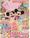 【中古】アニメ雑誌 Disney FAN イースター&春のパーク特大号 2010年06月号増刊 ディズニーファン