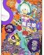【中古】アニメ雑誌 季刊エス 2005 Spring (10号)【02P03Dec16】【画】
