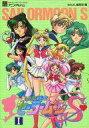 【中古】アニメムック 美少女戦士セーラームーンS 1 なかよしメディアブックス15【中古】afb