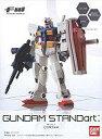 【中古】トレーディングフィギュア RX-78-2 ガンダム 「FW GUNDAM STANDart:3」