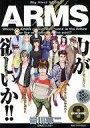 【中古】コンビニコミック ARMS (My First WIDE) 全8巻セット / 皆川亮二