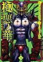 【中古】B6コミック 極悪ノ華 北斗の拳 ジャギ外伝 全2巻セット / ヒロモト森一 【中古】af