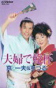 [used] In music tape Kazuo Kyou / couples a toast [10P11Jun13] [image]