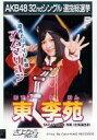 【中古】生写真(AKB48・SKE48)/アイドル/SKE48 東李苑/CD「さよならクロール」劇場盤特典