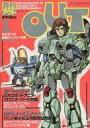 【中古】アニメ雑誌 月刊 OUT 1984年1月号