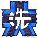 【中古】バッジ ピンズ(キャラクター) 大洗女子学園校章 刺繍ワッペン(大) 「ガールズ&パンツァー」