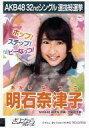 【中古】生写真(AKB48・SKE48)/アイドル/NMB48 明石奈津子/CD「さよならクロール」劇場盤特典