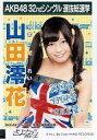 【中古】生写真(AKB48・SKE48)/アイドル/SKE48 山田澪花/CD「さよならクロール」劇場盤特典