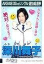 【中古】生写真(AKB48・SKE48)/アイドル/HKT48 深川舞子/CD「さよならクロール」劇場盤特典