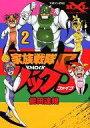 【中古】B6コミック 家族戦隊ノック5 全2巻セット / 能田達規【中古】afb