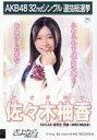 【中古】生写真(AKB48・SKE48)/アイドル/SKE48 佐々木柚香/CD「さよならクロール」劇場盤特典
