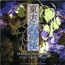 【中古】同人GAME CDソフト 東方心綺楼 Hopeless Masquerade / 黄昏フロンティア&上海アリス幻樂団