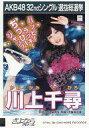 【エントリーで全品ポイント10倍!(8月18日09:59まで)】【中古】生写真(AKB48・SKE48)/アイドル/NMB48 川上千尋/CD「さよならクロール」劇場盤特典
