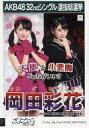 【中古】生写真(AKB48・SKE48)/アイドル/AKB48 岡田彩花/CD「さよならクロール」劇場盤特典